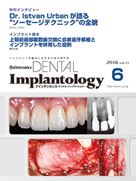 Quintessence DENTAL Implantology									 2016年11月