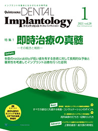 Quintessence DENTAL Implantology									 2021年1月