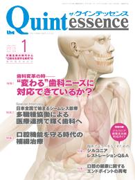 the Quintessence 2015年1 月号
