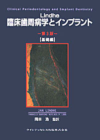 Lindhe 臨床歯周病学とインプラント 第3版 基礎編