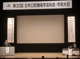 第30回日本口腔腫瘍学会総会・学術大会開催