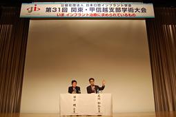 日本口腔インプラント学会 第31回関東・甲信越支部学術大会開催