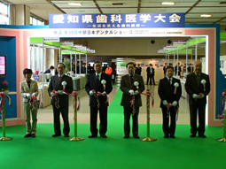 愛知県歯科医学大会・第35回中部日本デンタルショー開催