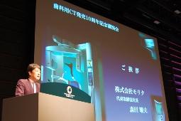 株式会社モリタ歯科用CT 発売10周年記念講演会開催