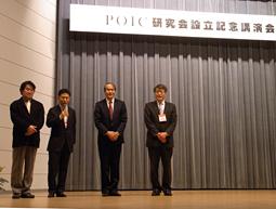 POIC研究会設立記念講演会開催