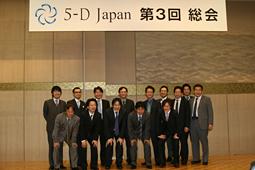 5-D Japan 第3回総会開催