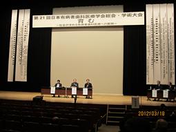 第21回日本有病者歯科医療学会総会・学術大会開催