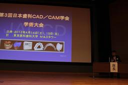 第3回日本歯科CAD/CAM学会学術大会盛況に