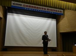 日本顕微鏡歯科学会第9回学術大会開催