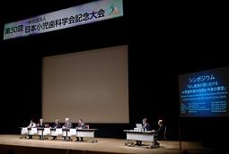日本小児歯科学会第50回記念大会開催