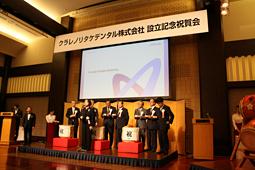 クラレノリタケデンタル株式会社設立記念祝賀会開催