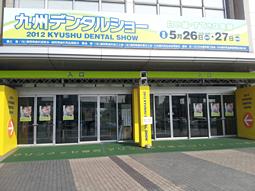 2012九州デンタルショー開催