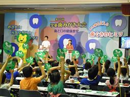 第69回学童歯みがき大会開催