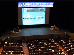 第30回日本顎咬合学会学術大会・総会開催