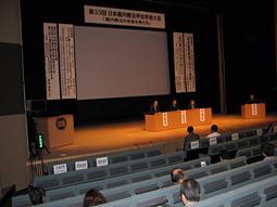 第33回日本歯内療法学会学術大会開催