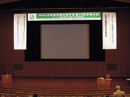 日本老年歯科医学会第23回学術大会開催