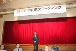 OJ 2012年 年次ミーティング開催