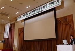 第25回日本顎関節学会総会・学術大会開催