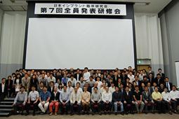 日本インプラント臨床研究会 第7回全員発表研修会開催