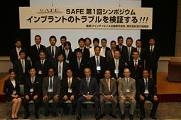 SAFE第1回シンポジウム開催