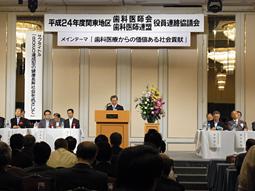 平成24年度関東地区歯科医師会役員連絡協議会開催