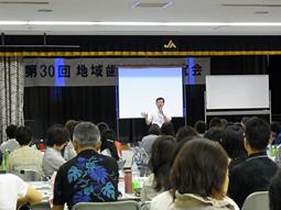第30回地域歯科保健研究会(夏ゼミ30湘南2012)開催