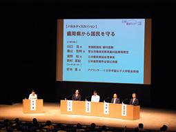 第80回日経健康セミナー21開催