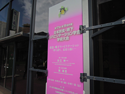 第17回・第18回共催 日本摂食・嚥下リハビリテーション学会学術大会開催
