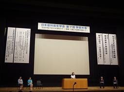 日本歯科衛生学会 第7回学術大会開催