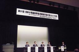 第31回 日本小児歯科学会近畿地方会大会開催