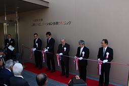 日本歯科大学、口腔リハビリテーション多摩クリニック開院記念式典を開催