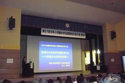 日本小児歯科学会 第27回関東地方会大会開催
