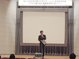第26回日本口腔リハビリテーション学会学術大会開催