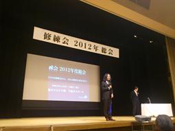 修練会2012年総会開催