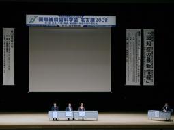 「国際補綴歯科学会名古屋2008」開催