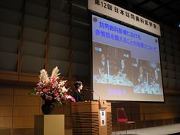 第12回日本訪問歯科医学会開催