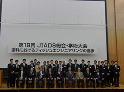 第19回JIADS総会・学術大会開催