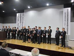 日本包括歯科臨床学会設立記念総会盛大に開催