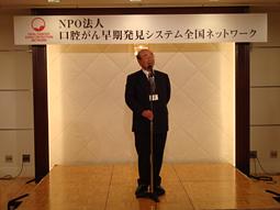 NPO法人 口腔がん早期発見システム全国ネットワーク設立記念総会開催