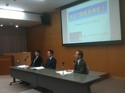 厚生労働科学研究 研究成果発表会、市民公開シンポジウム開催
