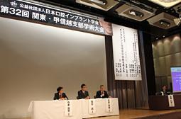公益社団法人日本口腔インプラント学会 第32回関東・甲信越支部学術大会開催