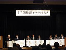 第7回船橋市地域リハビリテーション研究大会開催