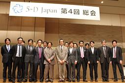 5-D Japan 第4回総会開催