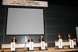 日本歯科先端技術研究所、学術講演会・市民公開講座を開催