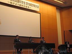 日本顕微鏡歯科学会、第10回学術大会を開催