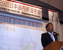 第29回日本歯内療法学会学術大会千葉大会開催