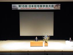 第15回日本在宅医学会大会開催