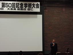 日本顎口腔機能学会第50回記念学術大会開催