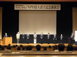POIC(R)研究会NPO法人設立記念講演会開催
