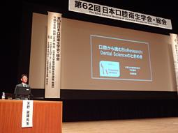 第62回日本口腔衛生学会・総会開催